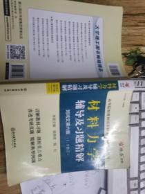 材料力学辅导级习题精解 刘鸿文第六6版1+2合订本