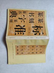 标准篆刻篆书字典