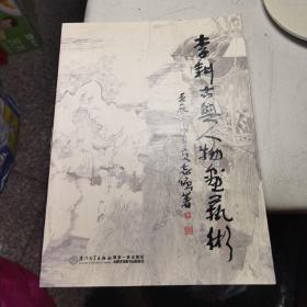 【几近全新】李耕古典人物画艺术(作者签赠本)
