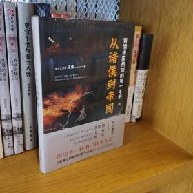 看懂中国格局的第一本书:从诸侯到帝国