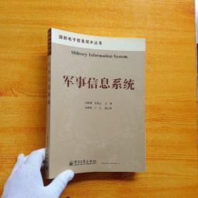 国防电子信息技术丛书:军事信息系统【内页干净】