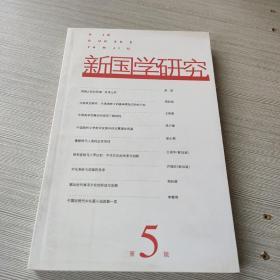 新国学研究(第5辑)