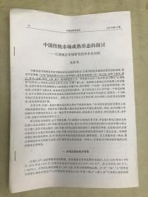 【复印件】中国传统市场成熟形态的探讨——江南地区市场研究的学术史回顾