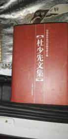 吉林省社会科学院专家文集 合售不重复