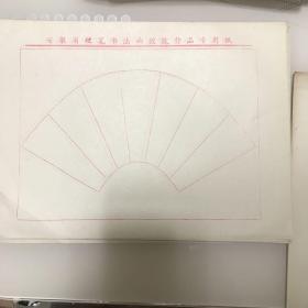 硬笔书法纸(安徽省书法函授院作品专用纸)扇形六十张+竖形8张)