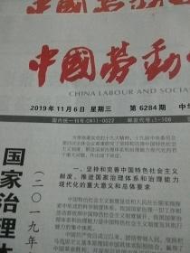 中国劳动保障报2019.11.6