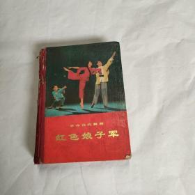 革命现代舞剧红色娘子军 精装本  一版一印