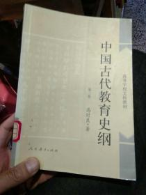 【三版一印,高校馆藏书籍】中国古代教育史纲  高时良  著  人民教育出版社9787107148903