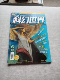 科幻世界2001  11