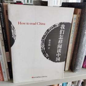 我们怎样阅读中国