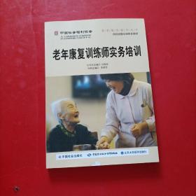 老年康复训练师实务培训【中国社会福利协会养老服务指导丛书】