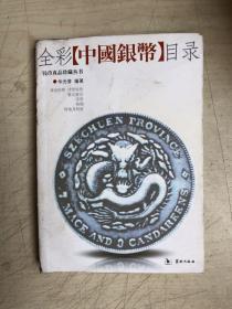 全彩中国银币目录