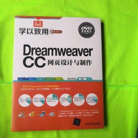 学以致用系列丛书:Dreamweaver CC网页设计与制作