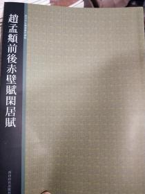 西泠印社精选历代碑帖:赵孟頫前后赤壁赋 闲居赋