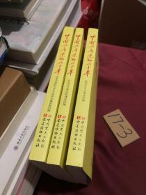 中国共产党的九十年全