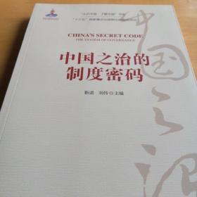 """中国之治的制度密码/""""认识中国·了解中国""""书系"""