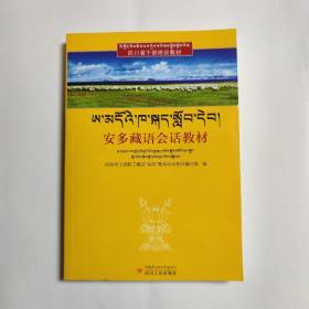 安多藏语会话教材