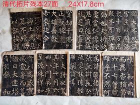 柳公权楷书清代拓片27面