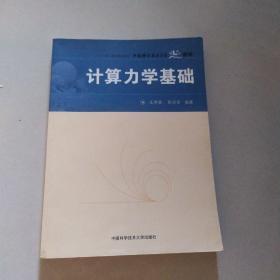 """""""十一五""""国家重点图书中国科学技术大学精品教材:计算力学基础"""