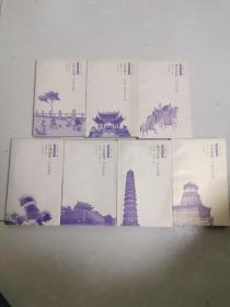 开封旅游文化丛书(7本合售)
