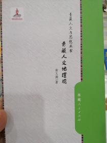 青藏人文地理观