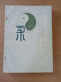 中国数术学纲要【内页新,未使用】