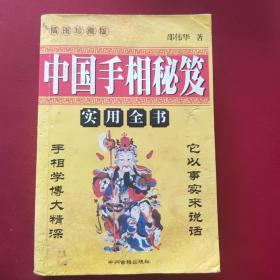 中国手相秘籍实用全书