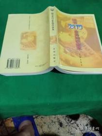 图书发行业务知识读本