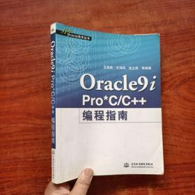 Oracle9i Pro*C/C++编程指南