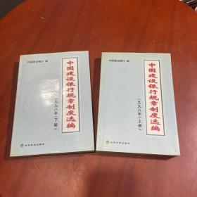 中国建设银行规章制度选编.1998年.上下册