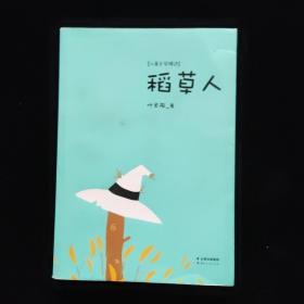 稻草人(增订本)