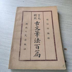 古文笔法百篇