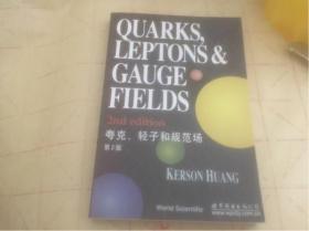 夸克、轻子和规范场(第2版)