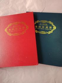 集邮册两本 外国邮票