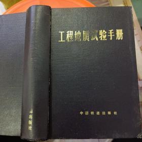 工程地质试验手册