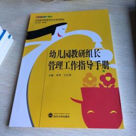 幼儿园教研组长管理工作指导手册/卓萍
