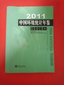 2011中国环境统计年鉴