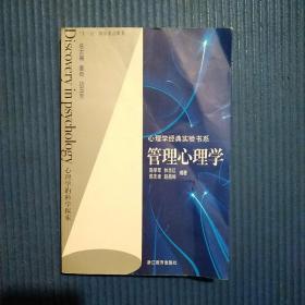 管理心理学/心理学经典实验书系