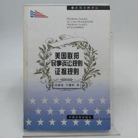美国联邦民事诉讼规则证据规则