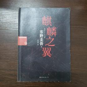 加贺探案集9:麒麟之翼