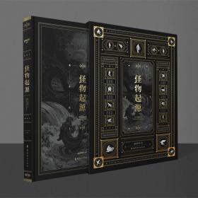 正版  怪物起源 赠典藏卡牌+藏书票 上百种西方奇幻怪物溯源书