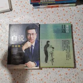 白说+目送