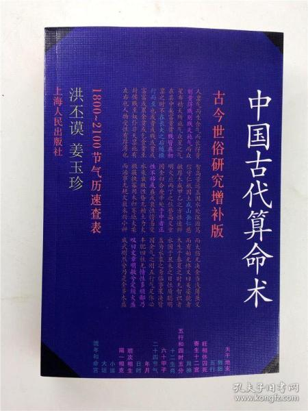 中国古代算命术:古今世俗研究
