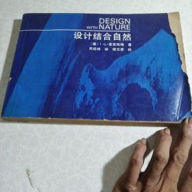 设计结合自然(中国建筑工业出版社1992年版本)