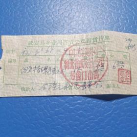 1965武安县商业局百货公司销货传票