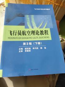 飞行员航空理论教程(第3版 套装下册)