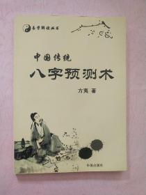 中国传统八字预测学