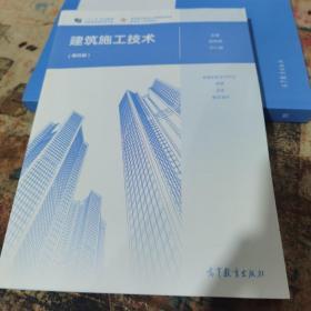 建筑施工技术(第四版)