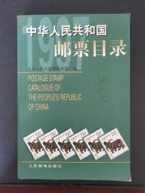 中华人民共和国邮票目录 1997
