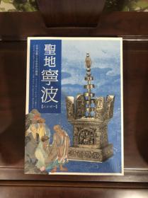 圣地宁波-ニンポー 日本仏教1300年の源流,,